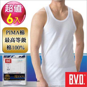 BVD 極上PIMA棉絲光背心 6件組【台灣製造 最高等級】