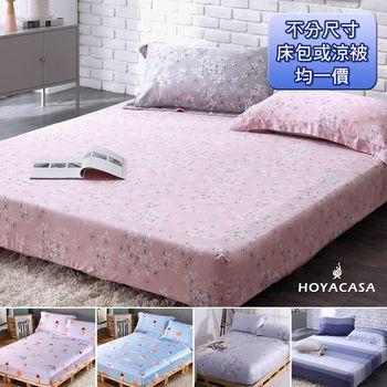 HOYACASA 夏日頻率 親膚極潤天絲床包枕套三件組 /天絲涼被組(均一價)-多款任選