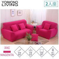 YOIMONO LIVING「舒適」四季彈性沙發套(2人座)