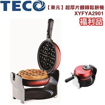 (福利品)【東元】超厚片翻轉鬆餅機XYFYA2901 / 點心機 / 翻轉 / 厚片