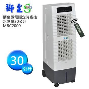 福利品-獅皇微電腦定時遙控MBC2000水冷扇30公升