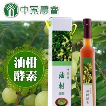 【中寮農會】油柑發酵果汁(400ml/瓶)x2瓶組