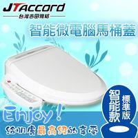 台灣吉田智能微電腦標準版馬桶蓋 JT-200A