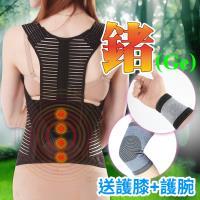 JS嚴選 鍺能量舒壓健康美背帶 送CC膝腕