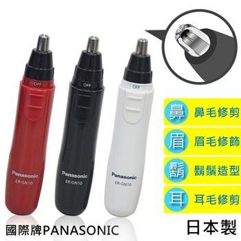 Panasonic國際牌 日本製電動修鼻毛器ER-GN10 (3色)