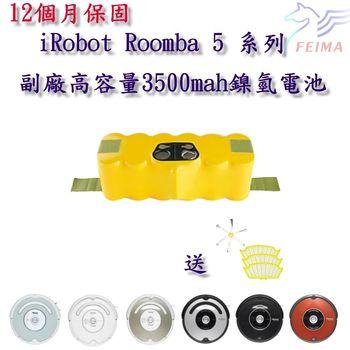 iRobot Roomba 5 系列掃地機器人吸塵器副廠高容量鎳氫電池