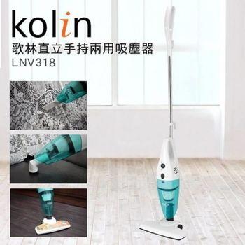 【Kolin歌林】直立手持兩用吸塵器 KTC-LNV318