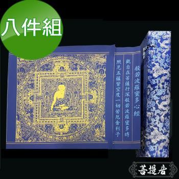 【菩提居】精裝培福抄經8件組(心經)