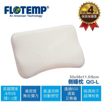 美國Flotemp福樂添-冰側睡枕QGL 50X38X11.5/9CM