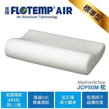 美國FlotempAir福樂添-中冰涼頸枕 JCP50M 50X31X10/7CM