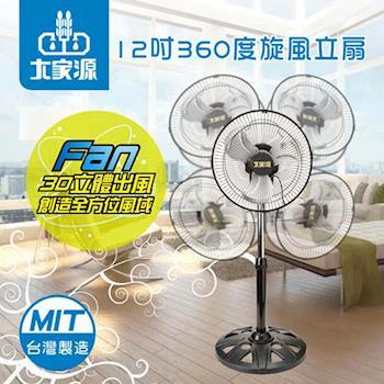 【大家源】12吋360度旋風立扇 TCY-8712