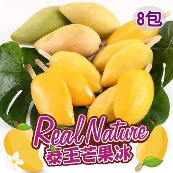 愛上新鮮 泰王芒果冰(80g/支,5支/盒)*8盒