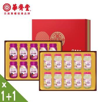 【華齊堂】膠原蛋白活莓飲禮盒珍珠粉燕窩飲禮盒雙響組(1+1)