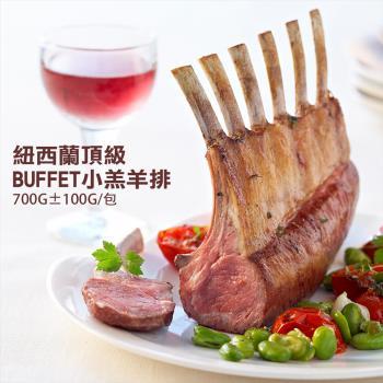 【築地一番鮮】紐西蘭頂級buffet小羔羊排2包(700g/包)