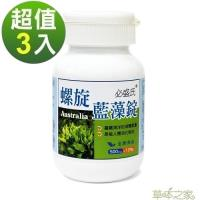 草本之家 澳洲螺旋藻錠120粒X3瓶
