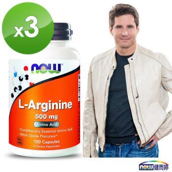 NOW 健而婷─ 一氧化氮-精胺酸膠囊食品 (100顆/瓶)三瓶組