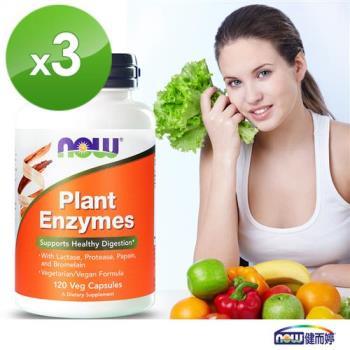 NOW健而婷-全方位植物酵素(120顆/瓶)三瓶組