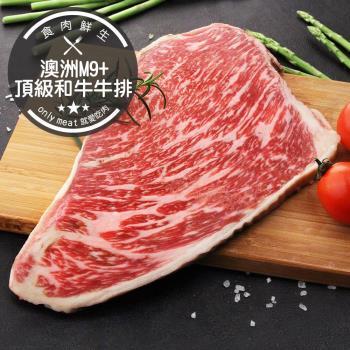 食肉鮮生 澳洲M9+頂級和牛牛排(7盎司/200g/片)*6
