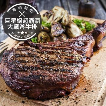 食肉鮮生 巨星級超霸氣大戰斧牛排4支(530g/支)