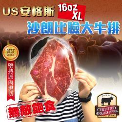 【買新鮮X安格斯】16oz安格斯黑牛沙朗XL比臉大牛排4片(450g±10%/包)