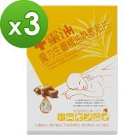 【十靈本舖】魔力生薑精油熱敷貼片(5片/盒)3盒組