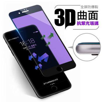 AHEAD領導者 Apple iPhone7 plus 5.5吋 防指紋3D曲面 抗紫光全屏滿版玻璃貼 9H鋼化玻璃膜