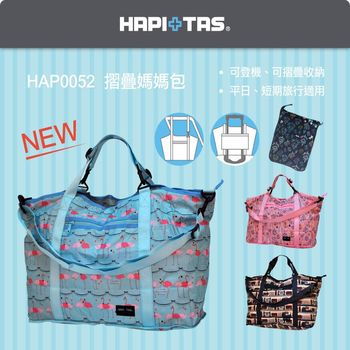 《Traveler Station》HAPI+TAS 摺疊旅行媽媽包 新款-四色可選