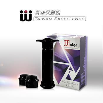 【台灣瓦特爾精緻酒器】抽真空保鮮瓶塞套裝組