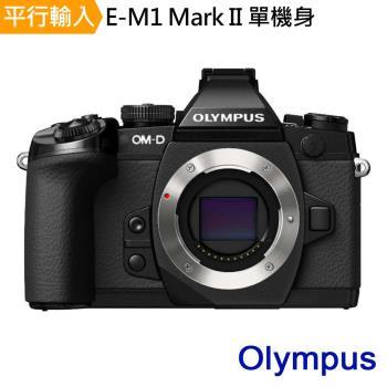 Olympus 奧林巴斯 E-M1 Mark II Body 單機身 單眼相機 (中文平輸)