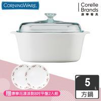 Corningware美國康寧5L方型康寧鍋純白