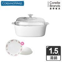 Corningware美國康寧 1.5L方型康寧鍋純白