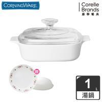 Corningware美國康寧 1L方型康寧鍋純白