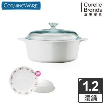 美國康寧 Corningware 1.2L圓型康寧鍋-純白