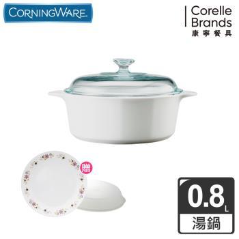 美國康寧 Corningware0.8L圓型康寧鍋-純白