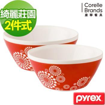美國康寧Pyrex 綺麗莊園 多功能調理碗2.5L-兩入組