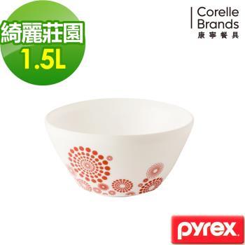 任-美國康寧Pyrex 綺麗莊園 多功能調理碗-1.5L