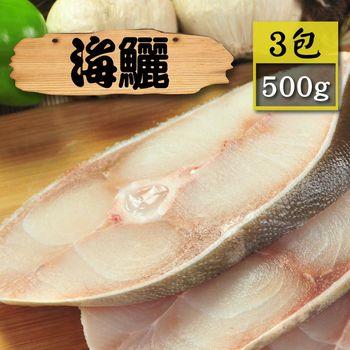 【漁季】野生海鱺魚3包(500g/包)
