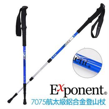 【Exponent】7075航太級鋁合金登山杖