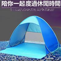 【親親寶貝】韓國熱銷全自動速開摺疊透氣戶外防曬帳篷_野餐/沙灘/垂釣必備  $890