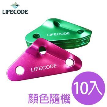 LIFECODE-鋁合金營繩調節片(10入)-附收納袋