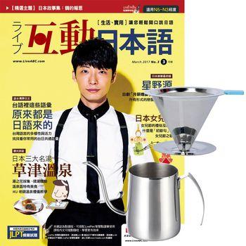 Live互動日本語朗讀CD版(1年12期)贈 304不鏽鋼手沖咖啡2件組