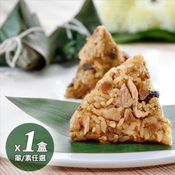 【內灣彭老師】正宗野薑花粽x1盒(葷/素任選,10粒/盒)