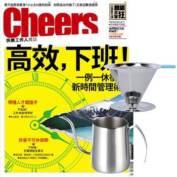Cheers快樂工作人雜誌(1年12期)贈 304不鏽鋼手沖咖啡2件組