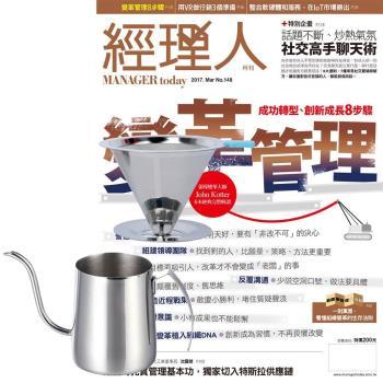 經理人月刊(1年12期)贈 304不鏽鋼手沖咖啡2件組