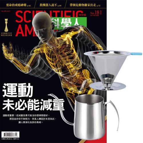 科學人(1年12期)贈 304不鏽鋼手沖咖啡2件組