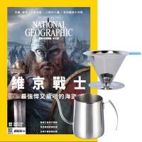 國家地理雜誌(1年12期)贈 304不鏽鋼手沖咖啡2件組