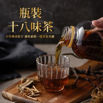 年輕18歲 十八味養身茶 365ML x20瓶