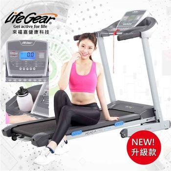 【來福嘉 LifeGear】97788 音感機能摺疊式12程控電動跑步機