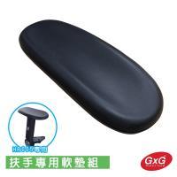 GXG 電腦椅 PU扶手軟墊