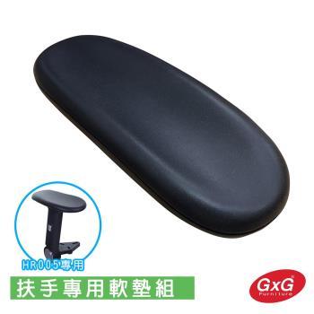 GXG 電腦椅專用 PU扶手軟墊